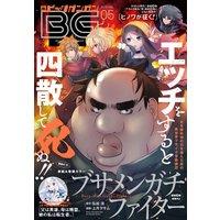 デジタル版月刊ビッグガンガン 2019 Vol.05