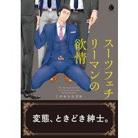 スーツフェチリーマンの欲情【特典付き】