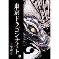 東京ドラゴンナイト(2)