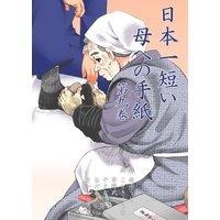 日本一短い母への手紙 9