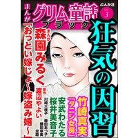 まんがグリム童話 ブラック Vol.3 狂気の因習