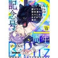 B.Pilz vol.13創刊2周年記念号【限定おまけ漫画付き】