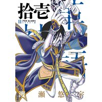 アラタカンガタリ〜革神語〜 リマスター版 11