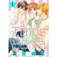 Twins☆とらぶる【分冊版】