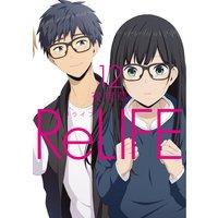 ReLIFE (12)【フルカラー・電子書籍版限定特典付】