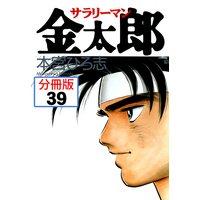 サラリーマン金太郎【分冊版】39