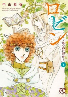 ロビン〜風の都の師弟〜