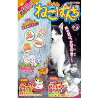 ねこぱんち No.153 猫さんぽ号