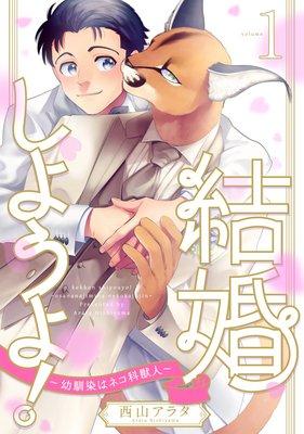結婚しようよ!〜幼馴染はネコ科獣人〜