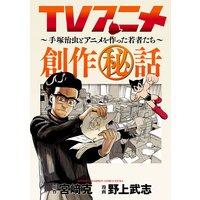 TVアニメ創作秘話〜手塚治虫とアニメを作った若者たち〜