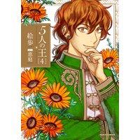 5人の王 4【おまけ漫画付きRenta!限定版】
