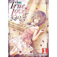 True Loveをさがして【分冊版】 第1巻