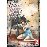 True Loveをさがして【分冊版】 第2巻