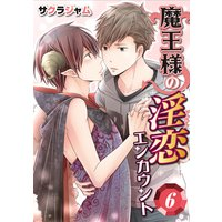 魔王様の淫恋エンカウント(6)