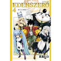 EDENS ZERO 4巻