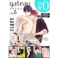 gateau selection vol.5【無料お試し読み版】