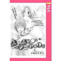 ふかふか★マニアック 【単話売】