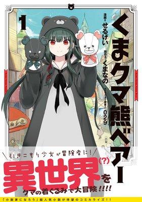 くま クマ 熊 ベアー(コミック)