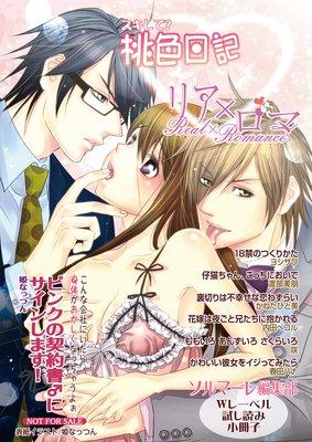 【無料】「スキして?桃色日記」「リア×ロマ」特別編集版 vol.2