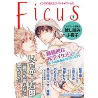 【無料】「Ficus」特別編集版 vol.3