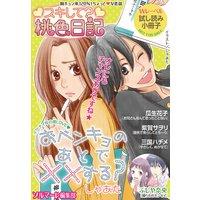 【無料】「スキして?桃色日記」「リア×ロマ」特別編集版 vol.5