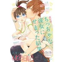 【無料】「スキして?桃色日記」「リア×ロマ」特別編集版 vol.11 1