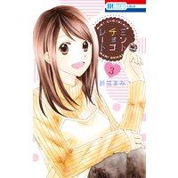 ミントチョコレート【電子限定描き下ろし付き】 3