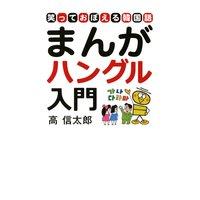 まんがハングル入門〜笑っておぼえる韓国語〜