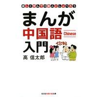 まんが中国語入門〜楽しく学んで13億人としゃべろう〜