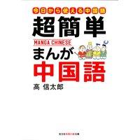 超簡単 まんが中国語〜はじめての中国語入門〜