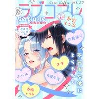 ラブコフレ vol.23 perfume 【限定おまけ付】