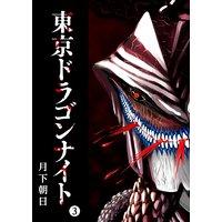 東京ドラゴンナイト(3)