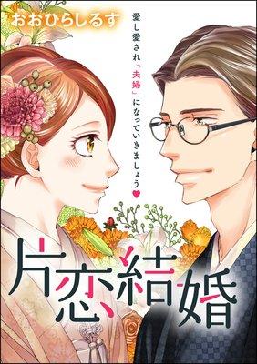片恋結婚(単話版)