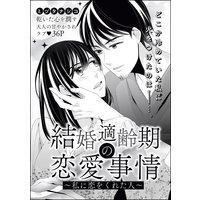 結婚適齢期の恋愛事情〜私に恋をくれた人〜(単話版)