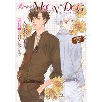 花ゆめAi 恋するMOON DOG story07