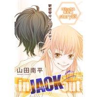 花ゆめAi in JACK out story05