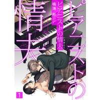 【特典付き合本】ピアニストの情夫(いろおとこ)