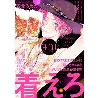 Api(アピ)【電子版】 vol.9 着えろ特集【電子限定特典付き】