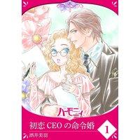 【単話売】初恋CEOの命令婚