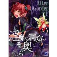 淫靡な洞窟のその奥で(6) After Disorder 1