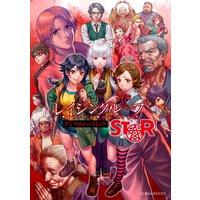 レイジングループ REI‐JIN‐G‐LU‐P アンソロジーコミック STAR