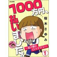 1000万円、払いました。〜私の彼はロクデナシ〜(分冊版)