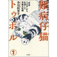 難病仔猫トゥポル「余命3カ月」から生還した奇跡の記録(分冊版)