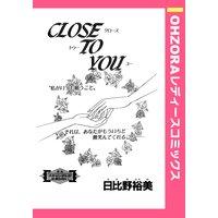 CLOSE TO YOU 【単話売】