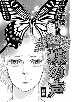 蝶の声(分冊版)