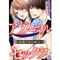 アブノーマル・セックス〜支配される鍵穴〜(5)
