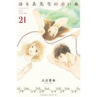 ゆりあ先生の赤い糸 分冊版 21巻