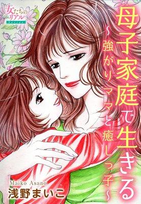 母子家庭で生きる〜強がりママと癒しっ子〜