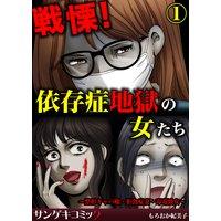 戦慄!依存症地獄の女たち〜整形キャバ嬢・拒食症妻・毒電波女〜
