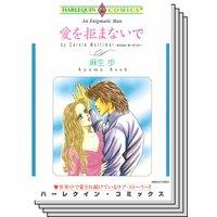 ハーレクインコミックス セット 2019年 vol.300